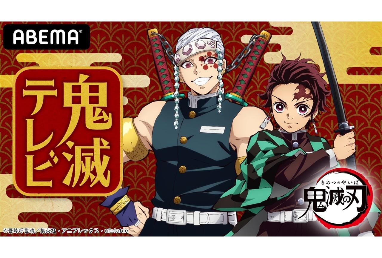 TVアニメ『鬼滅の刃』花江夏樹、小西克幸が出演する特別番組が配信決定