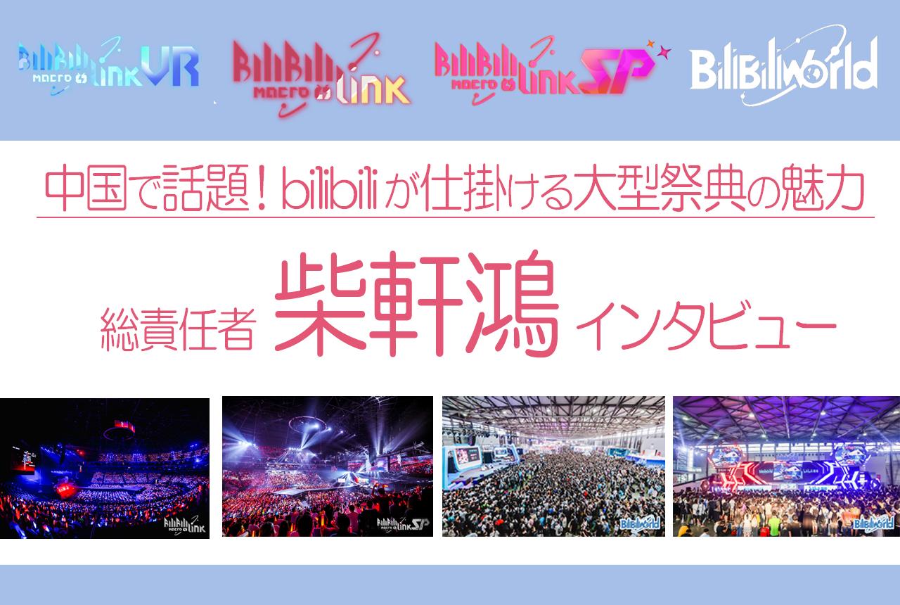 中国で話題!bilibiliが仕掛ける大型祭典の魅力を総責任が語る/インタビュー