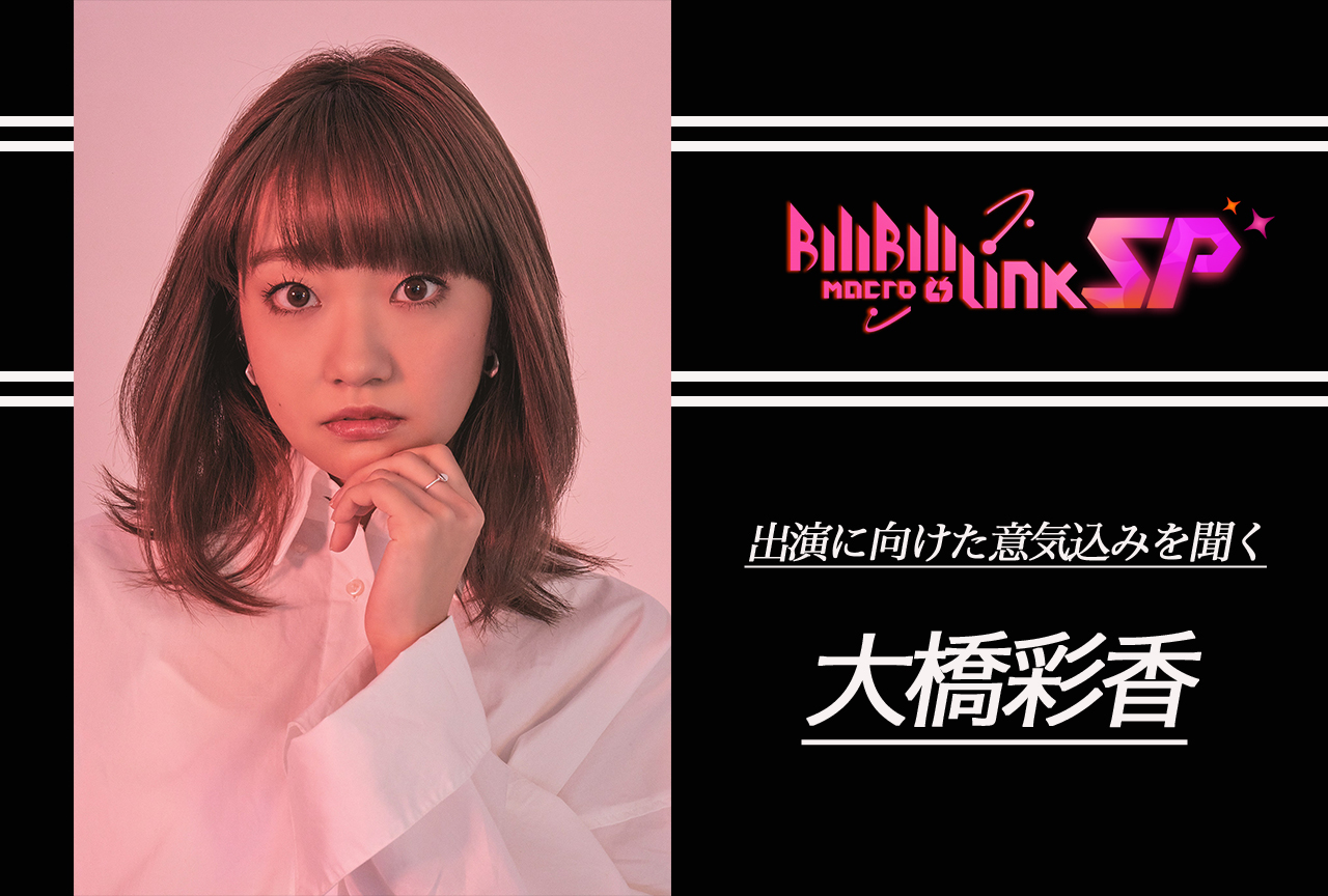 声優アーティスト・大橋彩香が「BML–SP2021」への意気込みを語る!/インタビュー