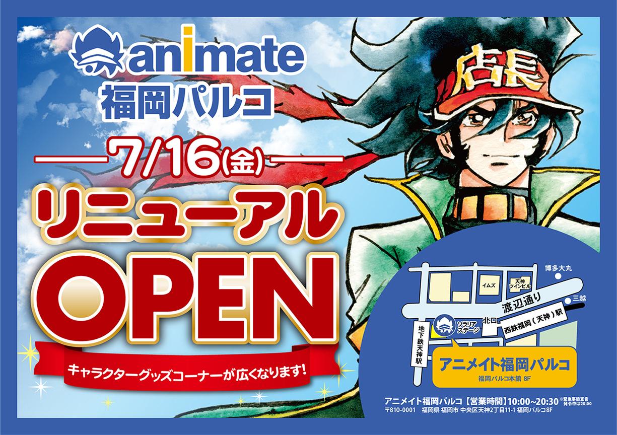 アニメイト福岡パルコが7月16日にリニューアル!アニメイト福岡の今昔を比べてみた