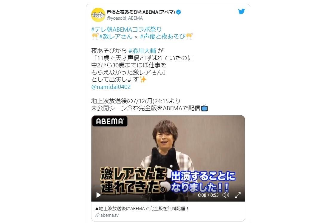 7/12『激レアさんを連れてきた。』浪川大輔&花澤香菜 出演決定