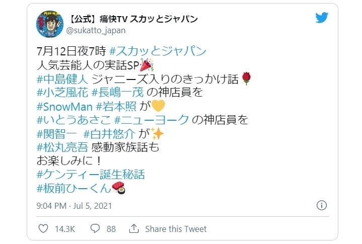 7/12『スカッとジャパン』関智一、白井悠介 出演決定