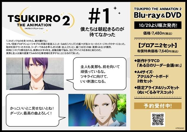 【毎週更新】夏アニメ『TSUKIPRO THE ANIMATION 2』出演メンバーの各話 振り返りコメントを公開!!