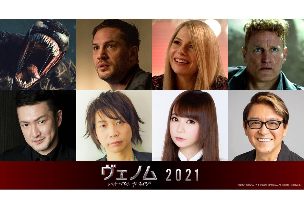 2021年公開『ヴェノム』続編 日本語吹替版声優 音声コメント到着