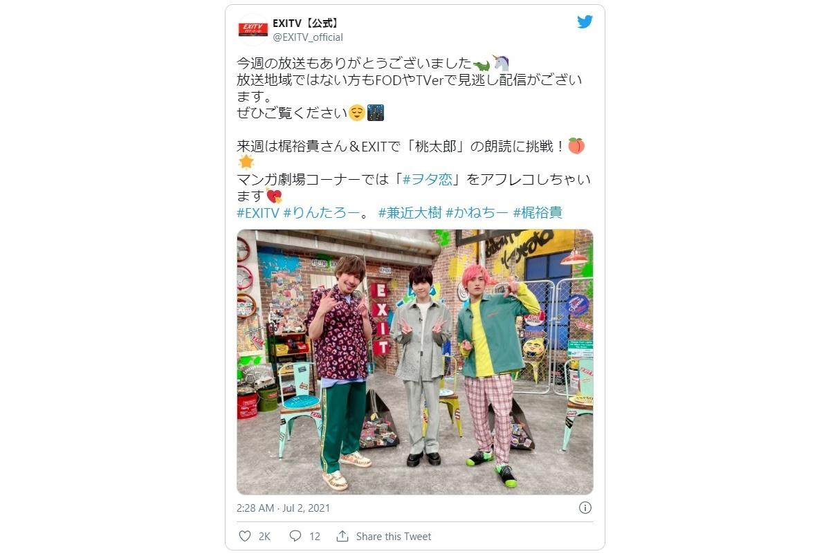 7/8『EXITV』梶裕貴が2週連続出演/『アオハライド』の魅力を熱弁