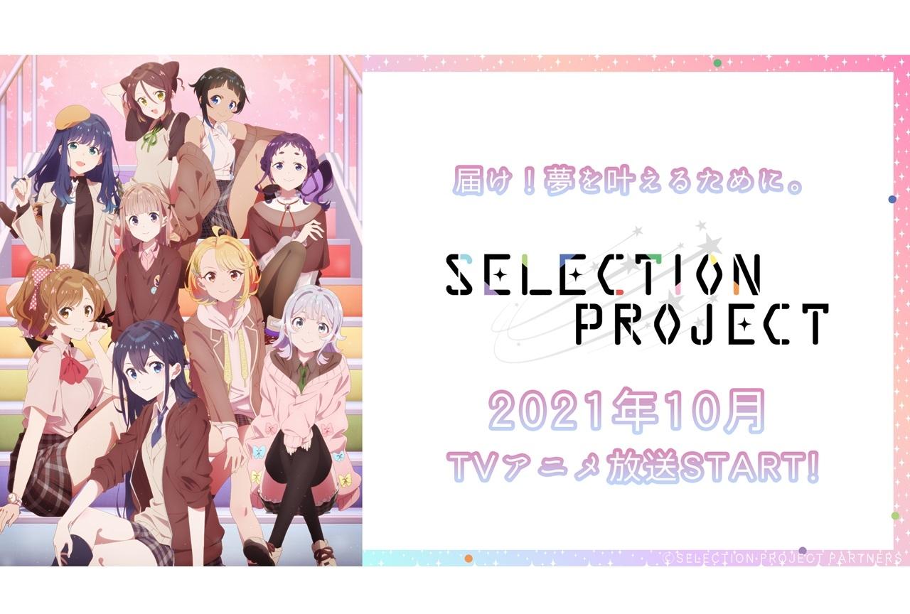 秋アニメ『SELECTION PROJECT』来栖セイラ役は大西沙織が担当