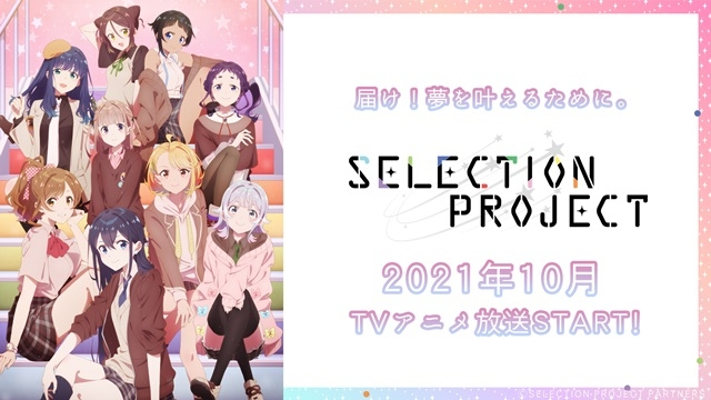 SELECTION PROJECTの画像-1