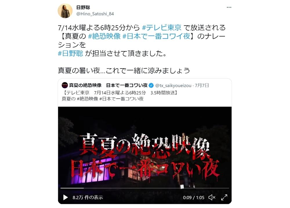 声優・日野聡が7/14放送『真夏の絶恐映像 日本で一番コワい夜』でナレーションを担当!