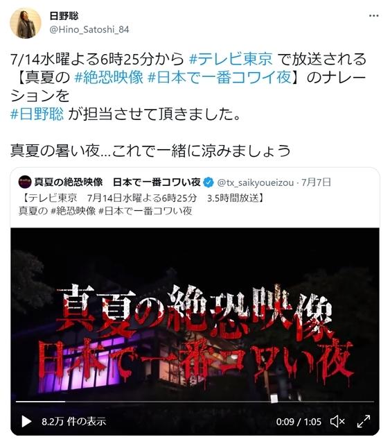 声優・日野聡さんが、7/14放送『真夏の絶恐映像 日本で一番コワい夜』(テレビ東京系)でナレーションを担当! 怪奇映像の数々を3.5時間放送-1