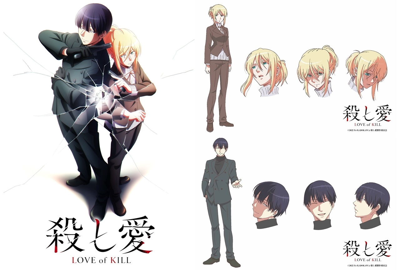 TVアニメ『殺し愛』2022年に放送決定!アニメビジュアル他公開