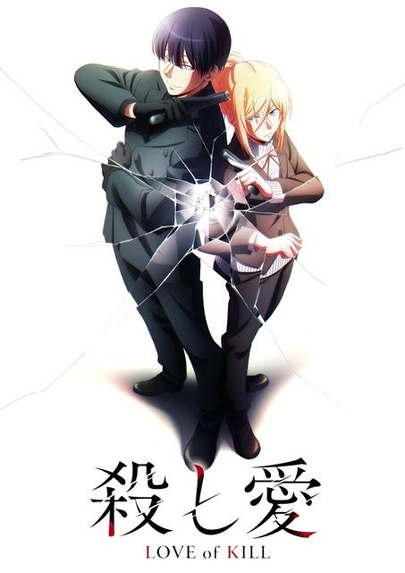 TVアニメ『殺し愛』2022年に放送決定! アニメビジュアル&キャラクター設定画&メインスタッフ情報&コメントが公開!-1