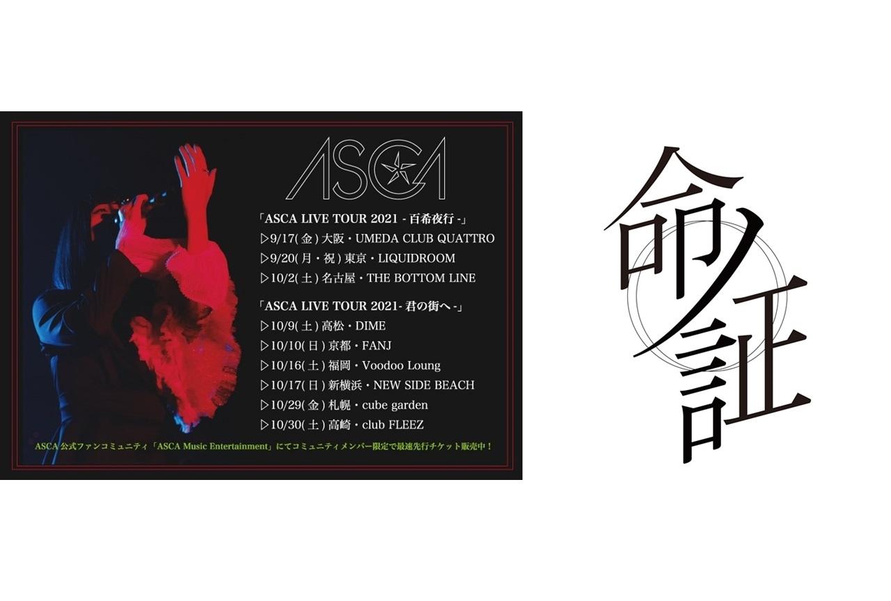 『魔法科高校の劣等生』10周年記念アニメPV公開/主題歌はASCA