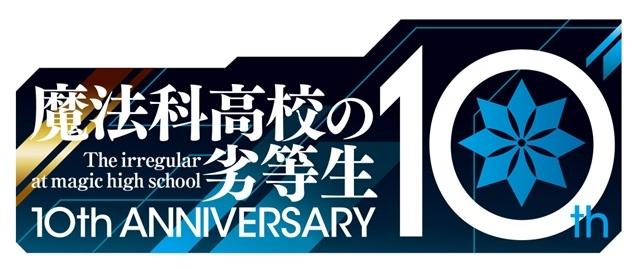 ▲10周年記念ロゴ