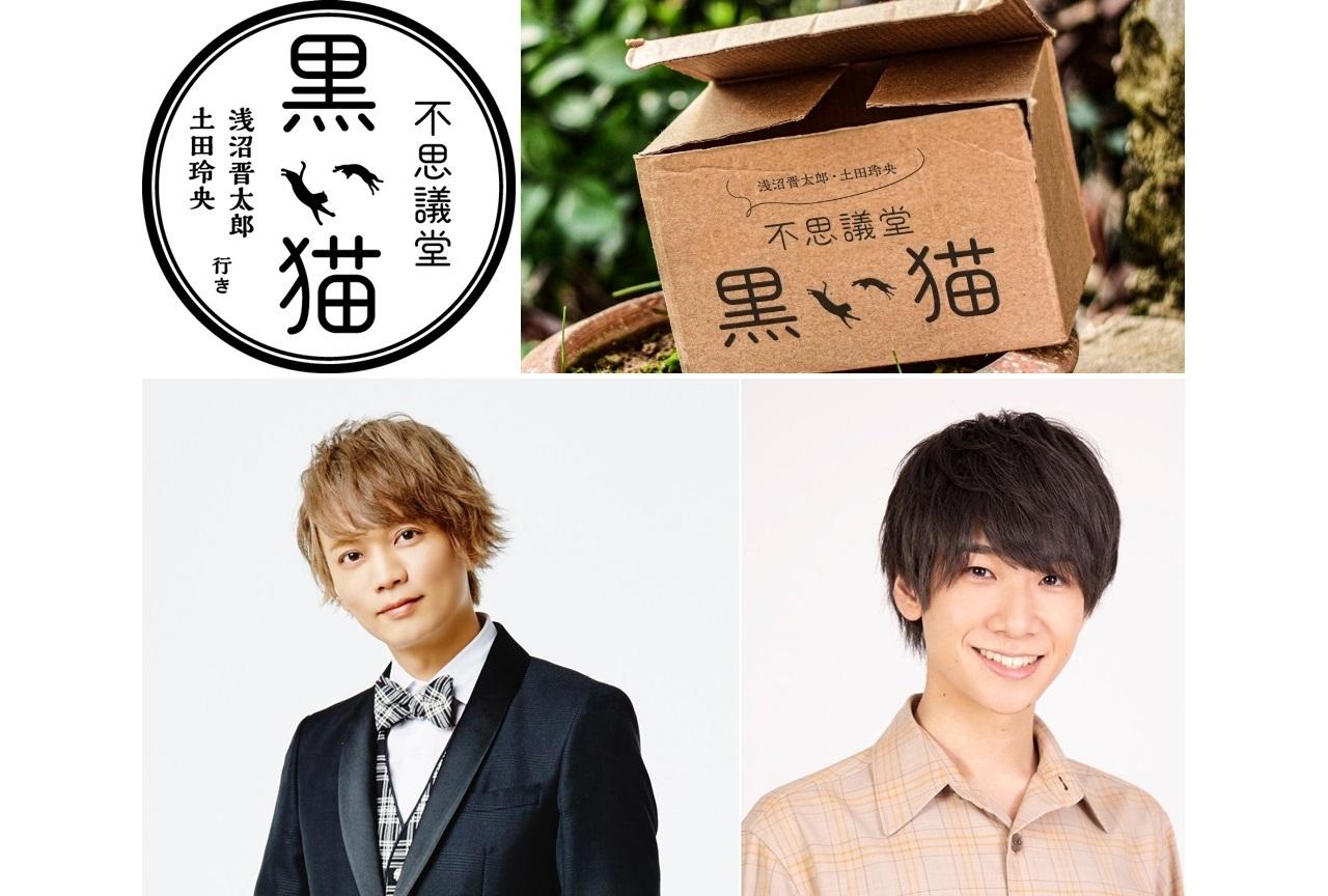声優・浅沼晋太郎、土田玲央MCの『不思議堂【黒い猫】』初回放送実施