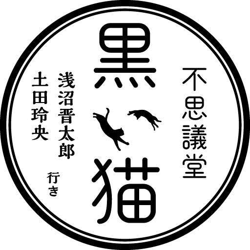 浅沼晋太郎の画像-1