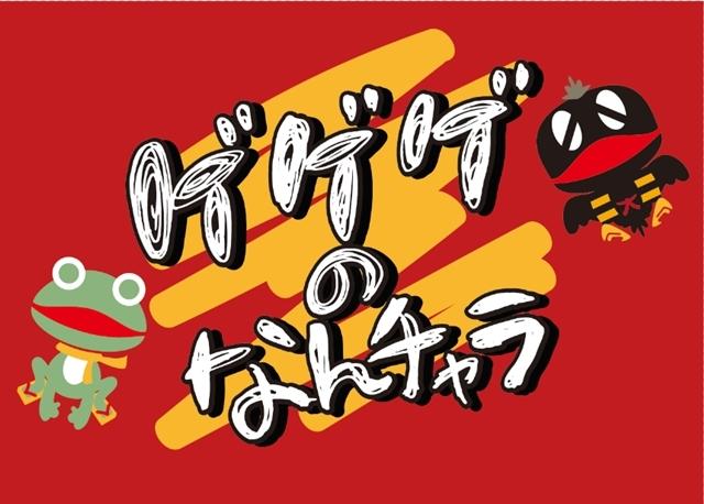 『ゲゲゲの鬼太郎』11/20から「ゲゲゲ忌2021」開催決定! YouTube番組『ゲゲゲのなんチャラ』始動、第1回は声優・藤井ゆきよさんがゲスト-2