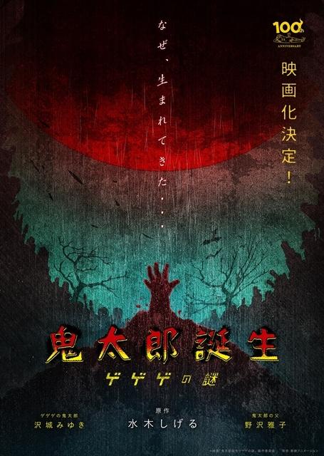 『ゲゲゲの鬼太郎』11/20から「ゲゲゲ忌2021」開催決定! YouTube番組『ゲゲゲのなんチャラ』始動、第1回は声優・藤井ゆきよさんがゲスト-4