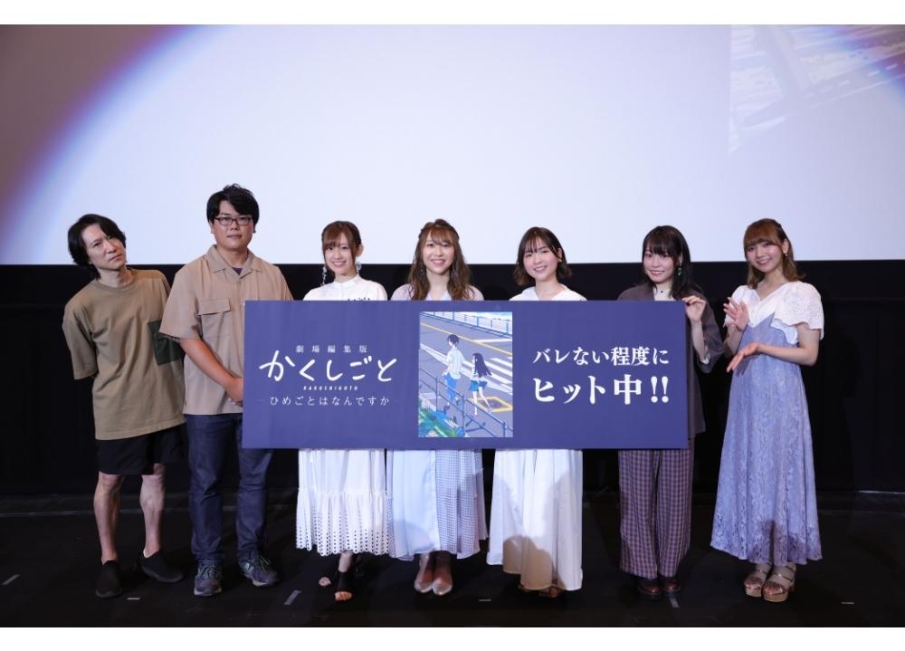 『劇場編集版 かくしごと』声優・高橋李依ら登壇、ガールズデー舞台挨拶の公式レポ到着!