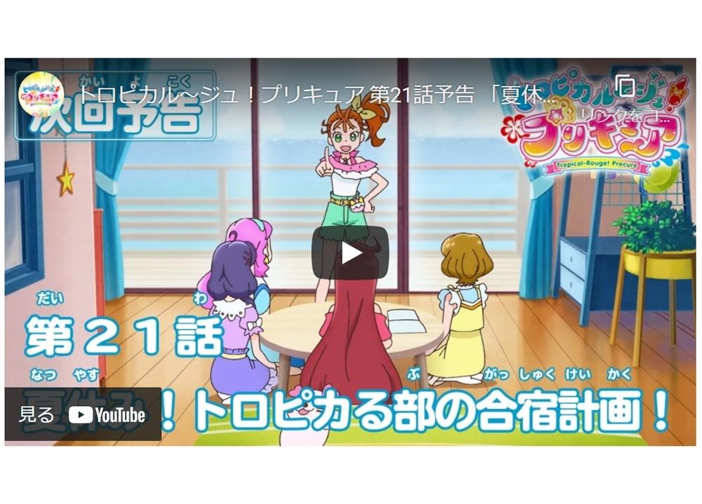 『トロプリ』第21話「夏休み! トロピカる部の合宿計画!」予告映像が公開中!