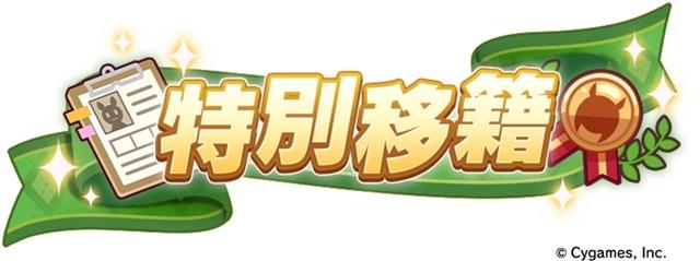 ゲーム『ウマ娘 プリティーダービー』メインストーリー第4章公開決定、主人公はナリタブライアン! 新育成ウマ娘にフジキセキ決定-6