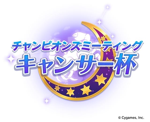 ゲーム『ウマ娘 プリティーダービー』メインストーリー第4章公開決定、主人公はナリタブライアン! 新育成ウマ娘にフジキセキ決定-7