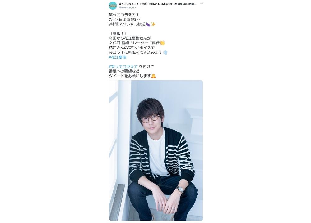 声優・花江夏樹が日本テレビ『笑ってコラえて!』の2代目番組ナレーターに就任!
