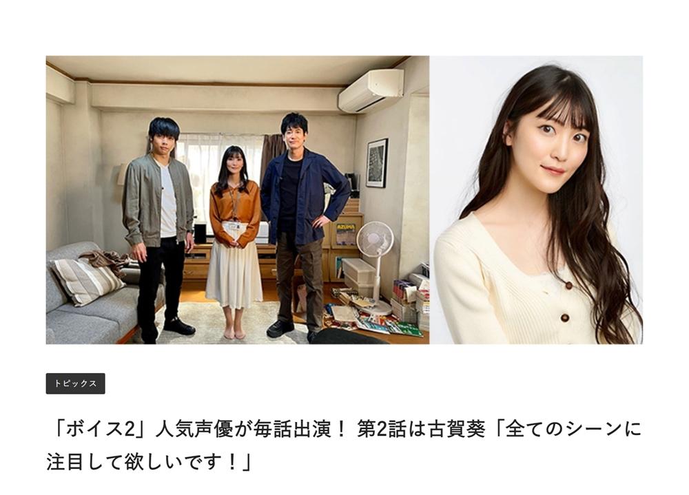 声優・古賀葵さんが、日テレ『ボイスⅡ 110緊急指令室』第2話(7/17放送)に出演決定!
