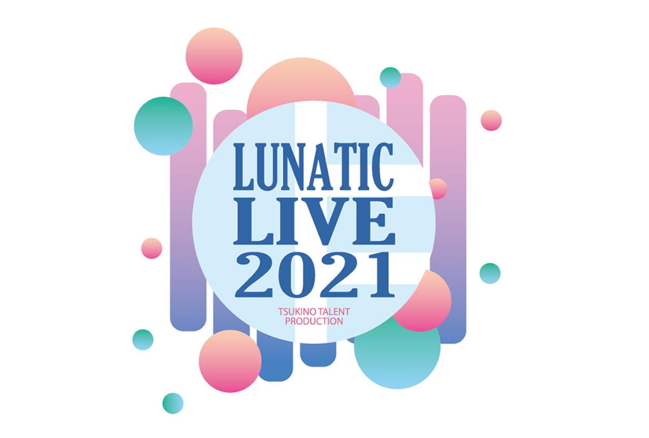 『ルナライ2021』チケットスケジュール公開&2次先行は本日まで