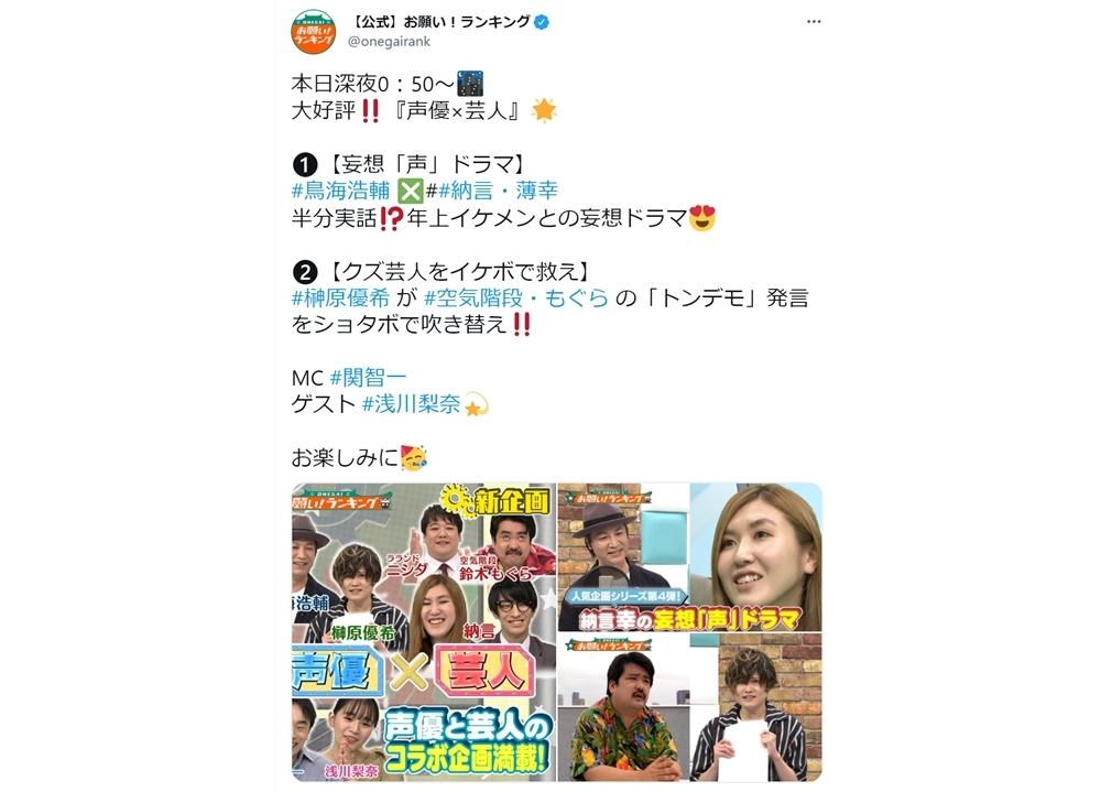 7/12放送『お願い!ランキング』に鳥海浩輔と榊原優希が出演!