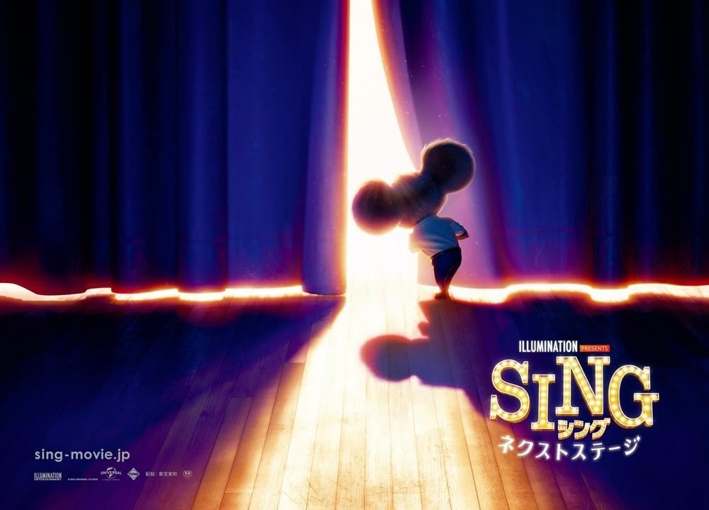 アニメ映画『SING/シング:ネクストステージ』2022年春公開決定!予告&ティザーポスターも解禁