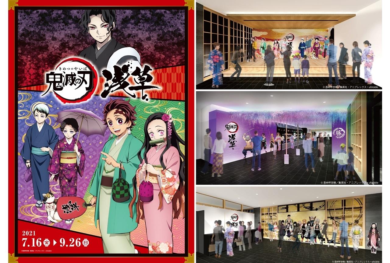 『鬼滅の刃』×浅草コラボイベントが開催!オリジナルグッズやフードが登場
