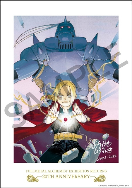 人気作『鋼の錬金術師』作品生誕20周年を記念した、スペシャル企画が大発表! 『鋼の錬金術師展 RETURNS』が東京・大阪にて開催決定! キービジュアルが公開-2