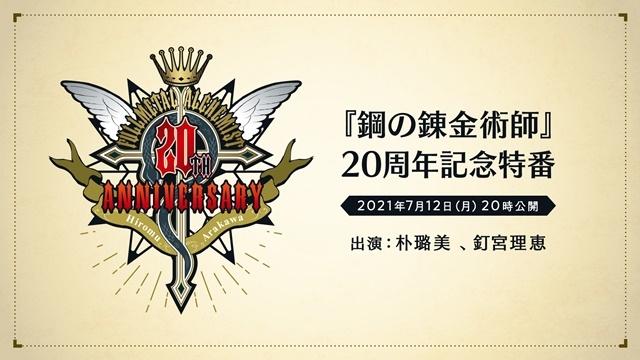人気作『鋼の錬金術師』作品生誕20周年を記念した、スペシャル企画が大発表! 『鋼の錬金術師展 RETURNS』が東京・大阪にて開催決定! キービジュアルが公開-3