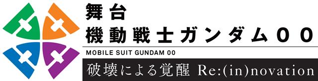 舞台『機動戦士ガンダム00 -破壊による覚醒-Re:(in)novation』新キービジュアルを公開! 2022年2月に上演決定!-2