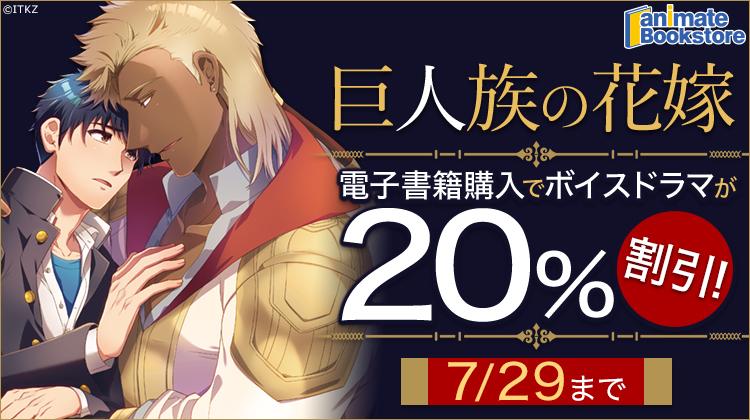 「巨人族の花嫁」電子書籍購入で ボイスドラマが20%割引!(7/29まで)