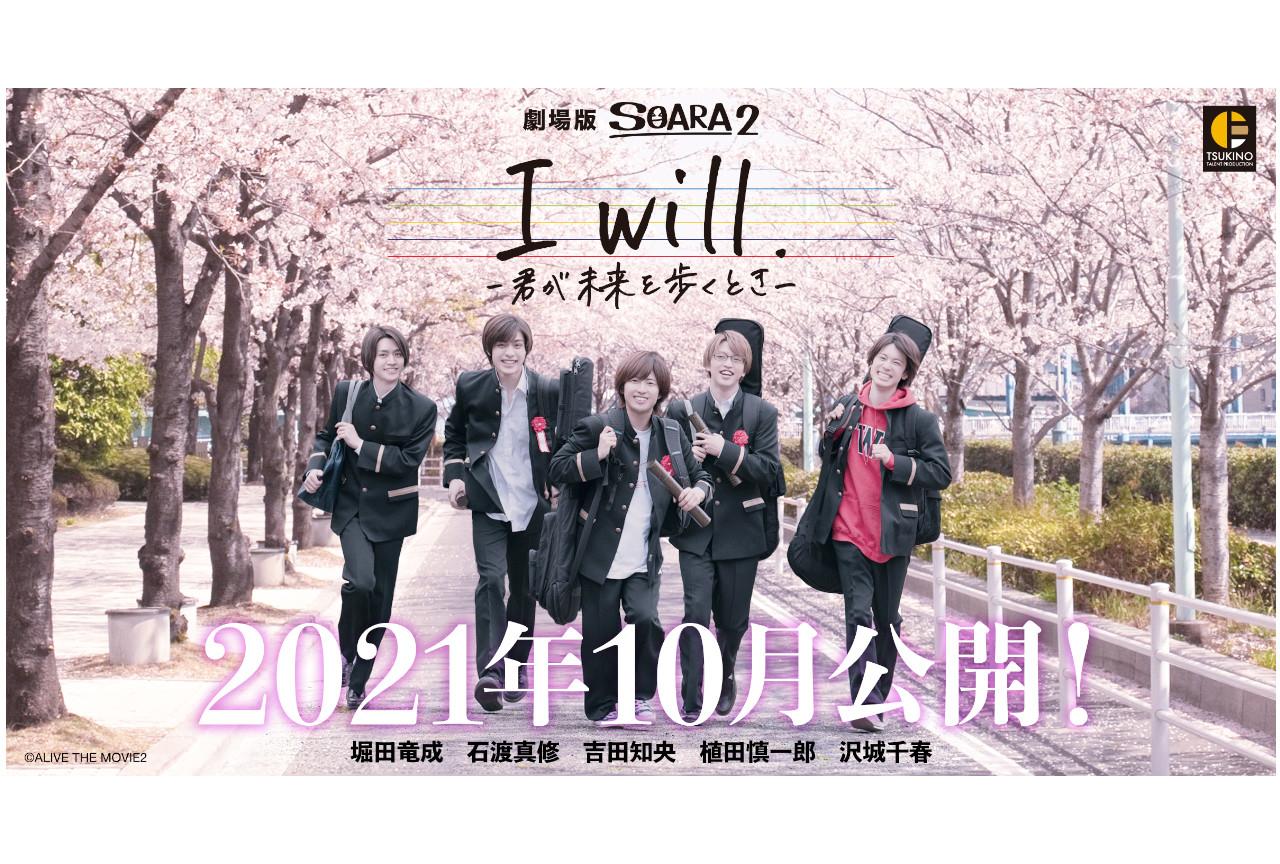 実写映画『SOARA2』2021年10月に公開!江口拓也も出演