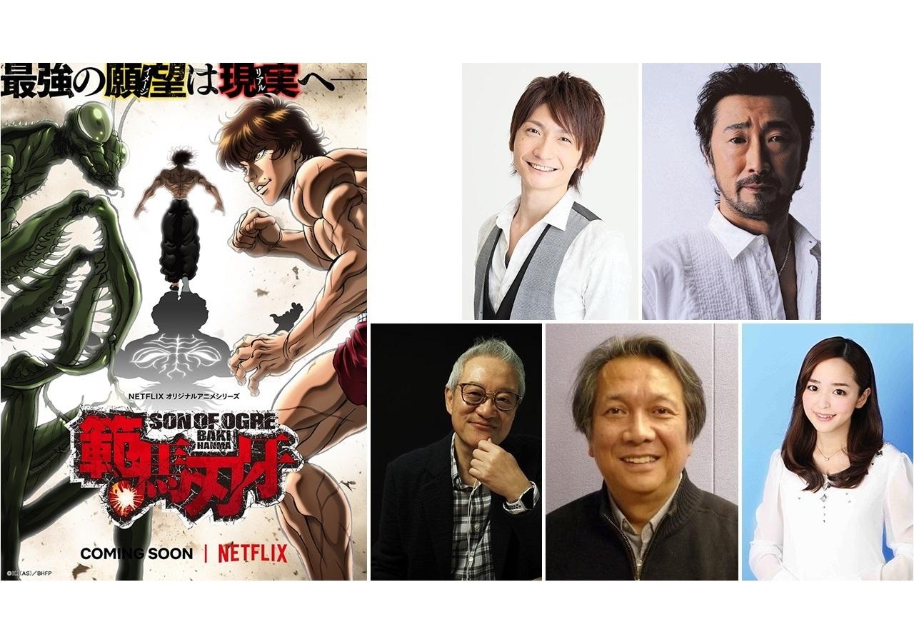 アニメ『範馬刃牙』声優・島﨑信長、大塚明夫ら5名のコメント到着