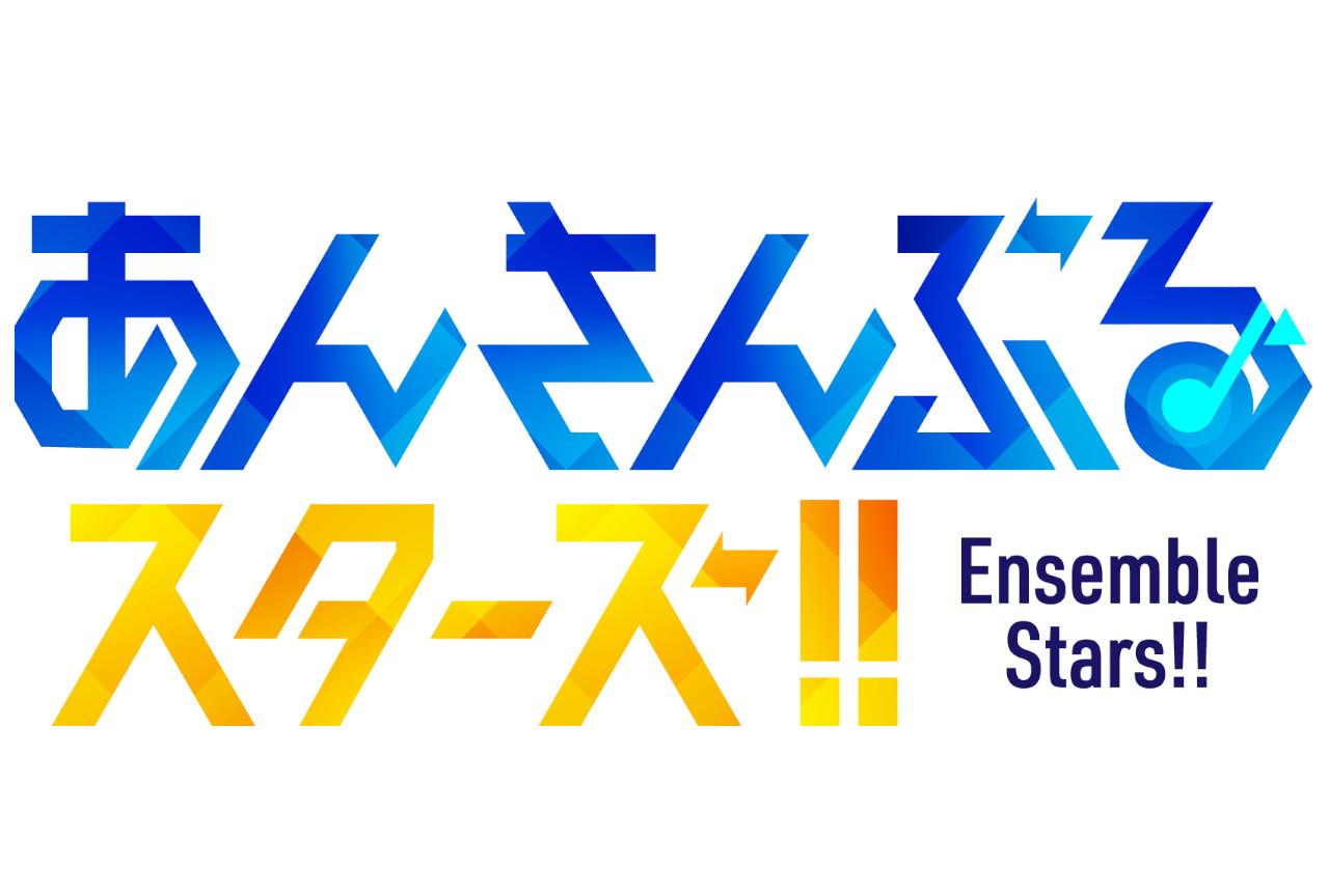あんさんぶるスターズ!! ESアイドルソング season2!! 第4弾は?