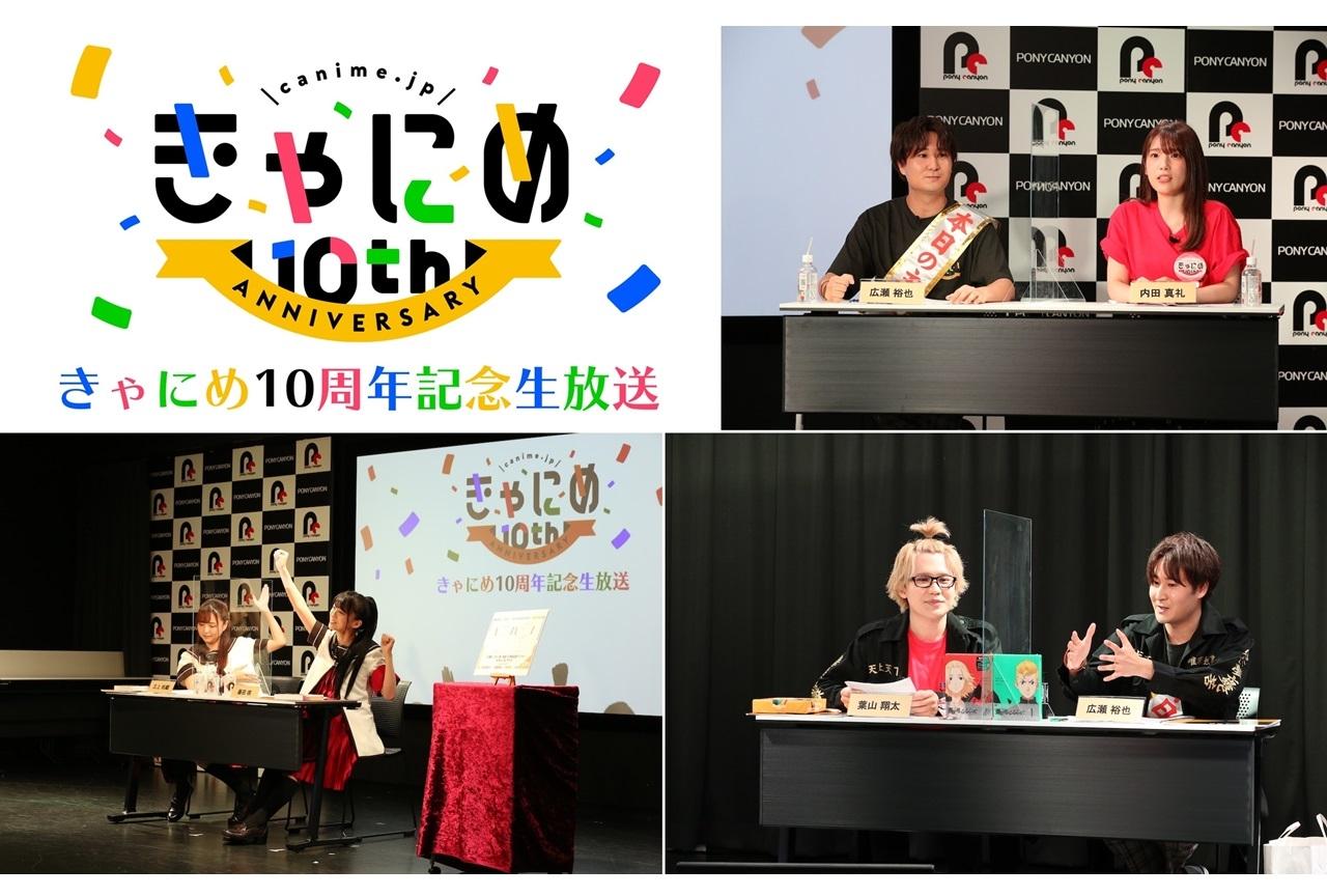 「きゃにめ」10周年生放送公式レポート到着|声優・広瀬裕也ほか多数出演