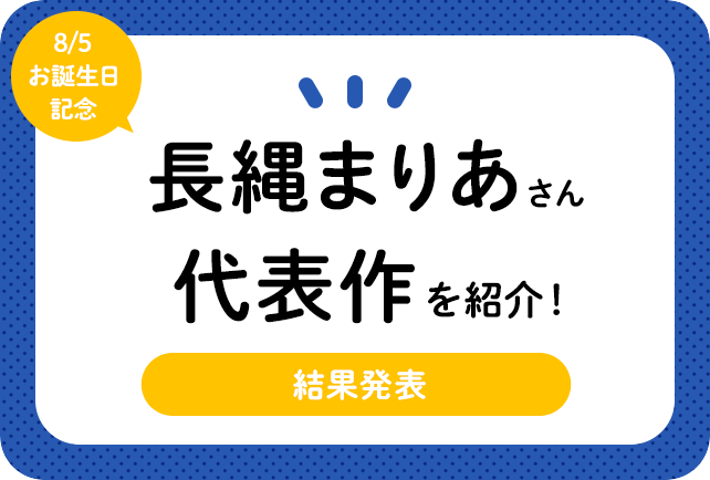声優・長縄まりあさん、アニメキャラクター代表作まとめ(2021年版)