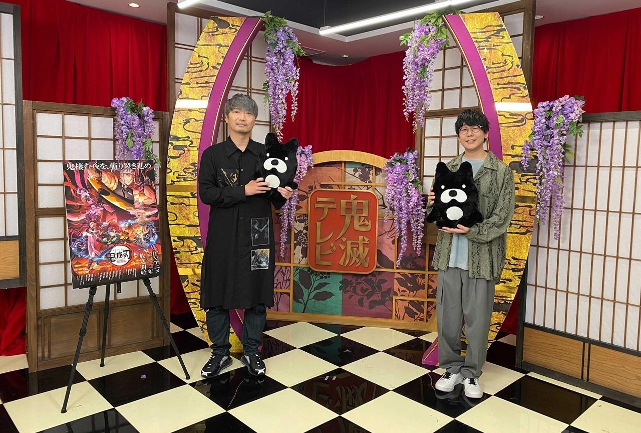 花江夏樹、小西克幸出演の「鬼滅テレビ」公式レポ到着