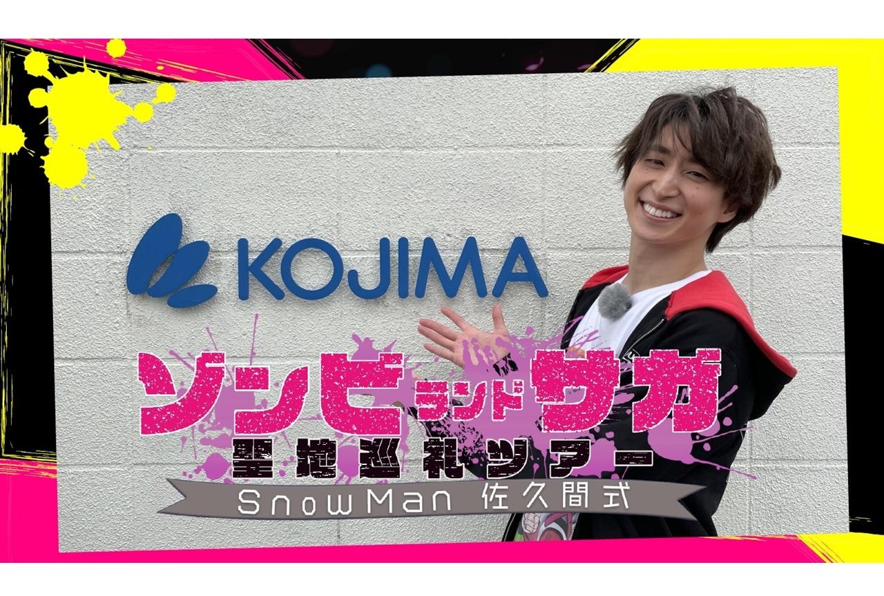 Snow Man・佐久間大介が『ゾンビランドサガ』の聖地を紹介!7/23番組放送