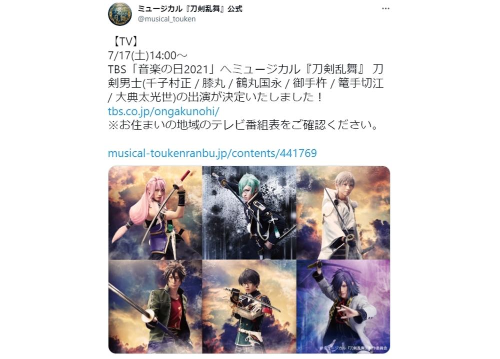 7/17生放送『音楽の日2021』に刀剣男士、声優・山寺宏一、歌手・LiSAが出演