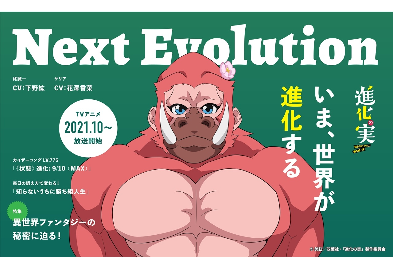 TVアニメ『進化の実』主人公の声優に下野紘、ヒロインに花澤香菜