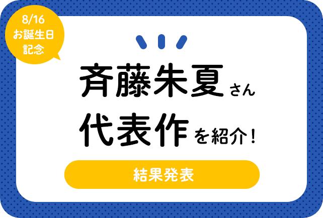 声優・斉藤朱夏さん、アニメキャラクター代表作まとめ(2021年版)
