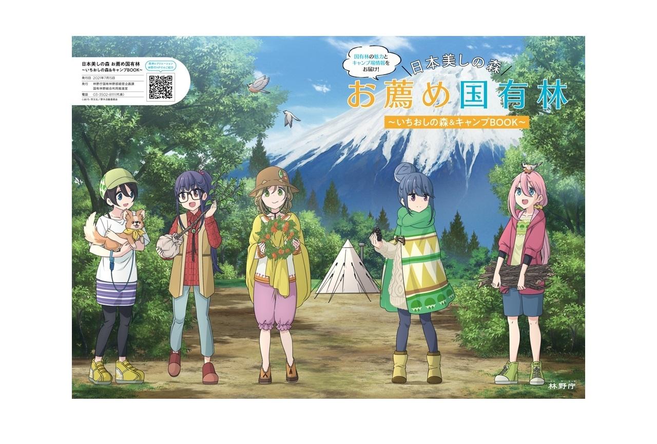アニメ『ゆるキャン△』×「林野庁」国有林のガイドブック配布