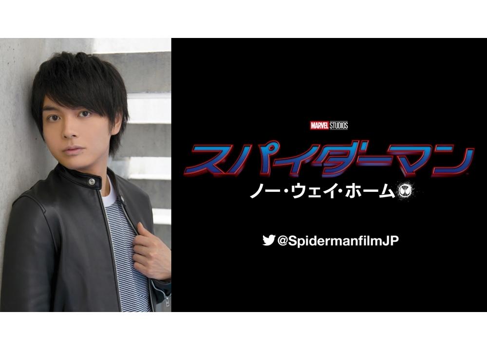 映画『スパイダーマン』最新作、日本語吹替版声優・榎木淳弥が続投