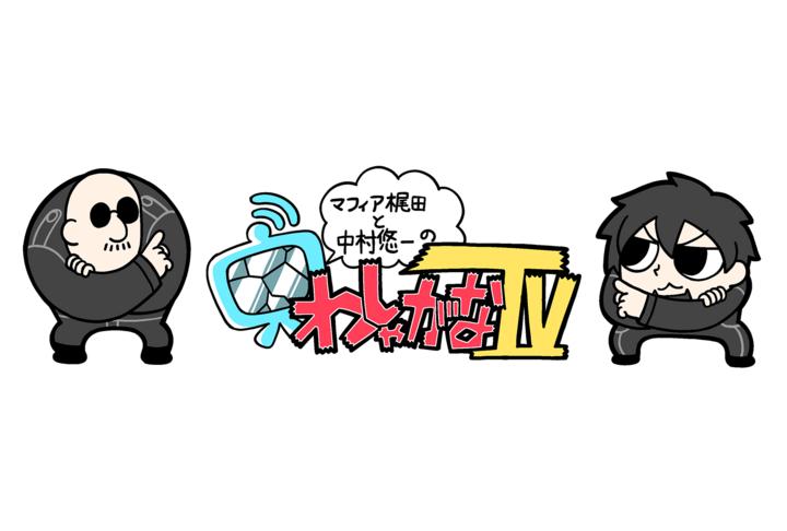 「わしゃがなTV」配信に『FFXIV』プロデューサー吉田直樹が出演