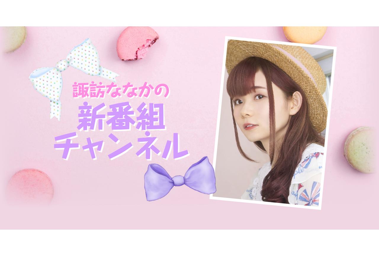 声優・諏訪ななかのニコニコチャンネルが開設!初回放送は7/23(金)