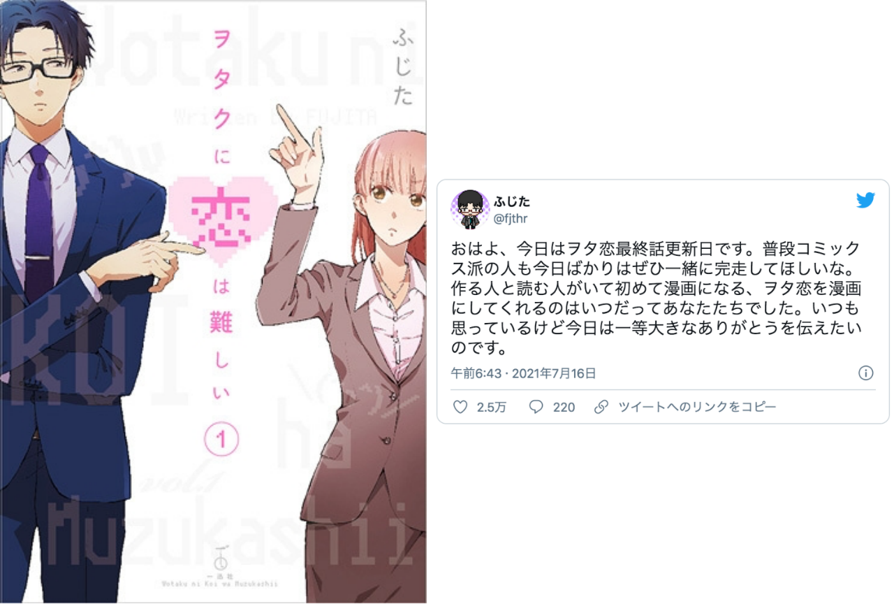 『ヲタ恋』最終話配信&OAD付き最終巻特装版が発売決定【注目ワード】